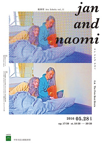 能楽堂Ars schola Vol.11 jan and naomi