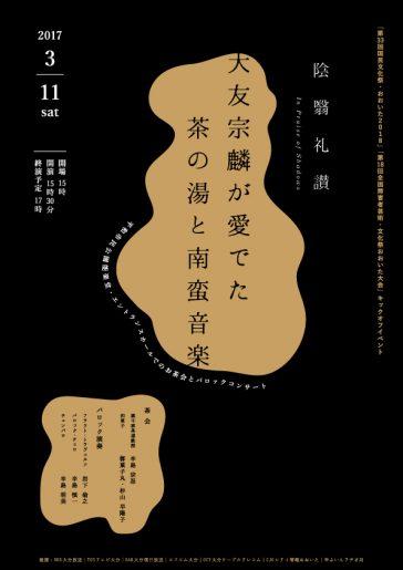 能楽堂Ars schola Vol.12 陰翳礼讃 大友宗麟が愛でた茶の湯と南蛮音楽