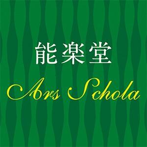 能楽堂Ars schola