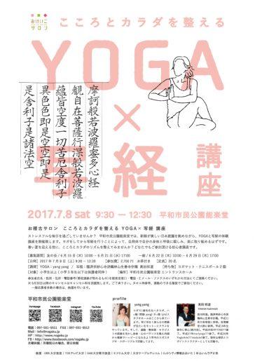 YOGA×写経講座