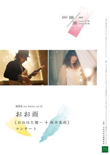能楽堂Ars Schola vol.15 おお雨(おおはた雄一+坂本 美雨)コンサート