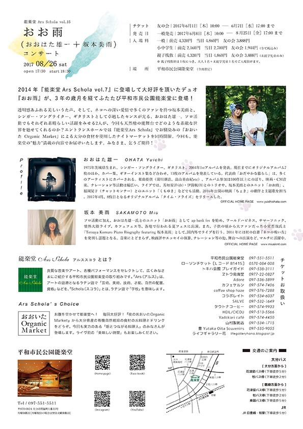 能楽堂Ars Schola vol.15 おお雨(坂本 美雨 + おおはた雄一)コンサート