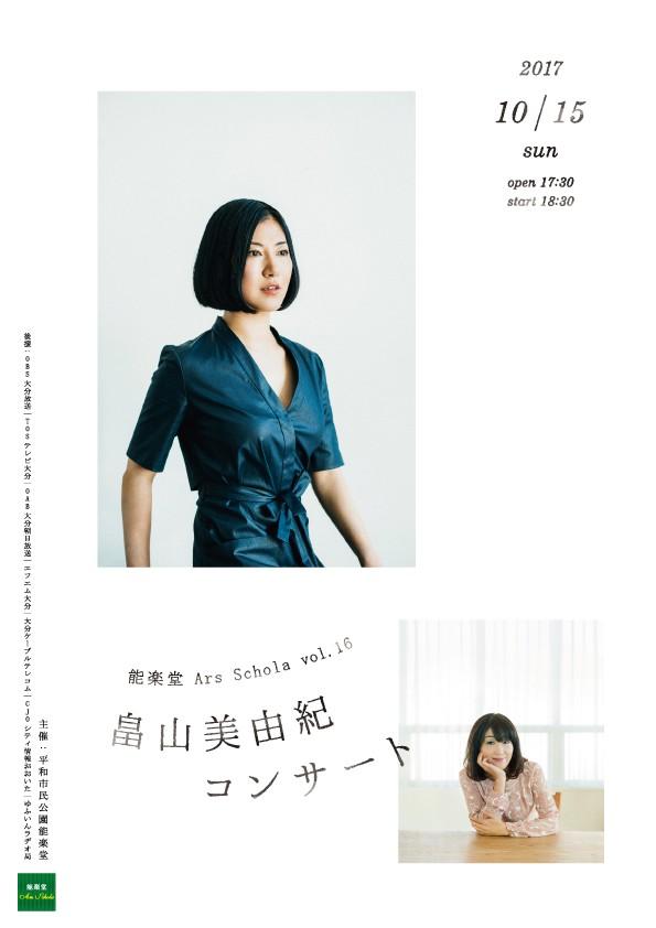 vol.16 畠山美由紀 コンサート