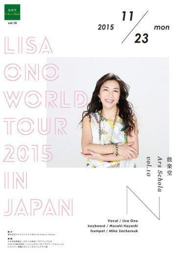 能楽堂Ars schola Vol.10 LISA ONO WORLD TOUR 2015 IN JAPAN