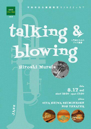 """能楽堂Ars schola Vol.2 村田 浩""""talking&blowing""""入門者のためのジャズ講座"""