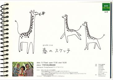 能楽堂Ars schola Vol.5 girafe Live 『春のスケッチ』