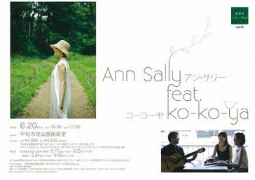 能楽堂Ars schola Vol.6 アン・サリー feat.コーコーヤ