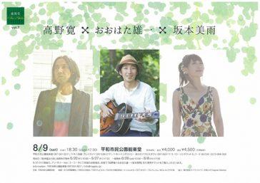 能楽堂Ars schola Vol.7 高野寛×おおはた雄一×坂本美雨