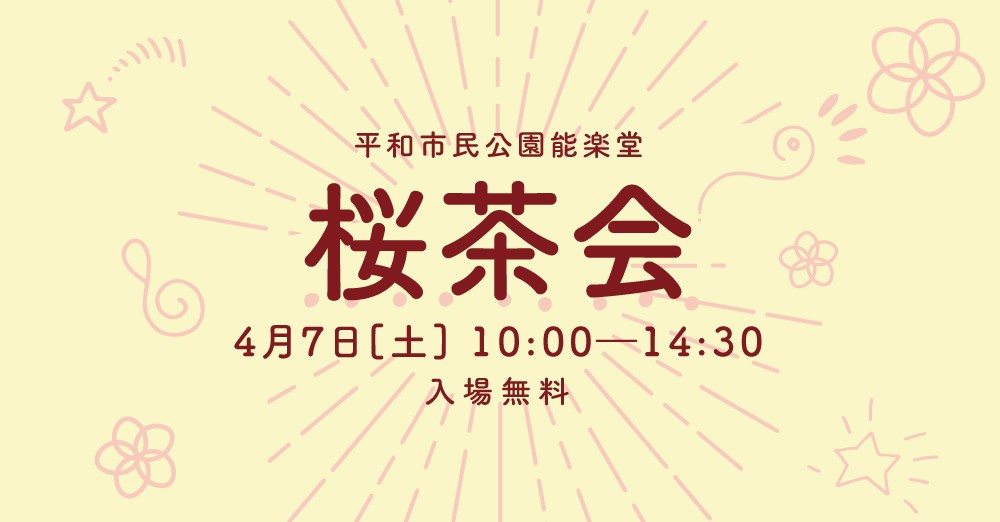 平和市民公園能楽堂 桜茶会