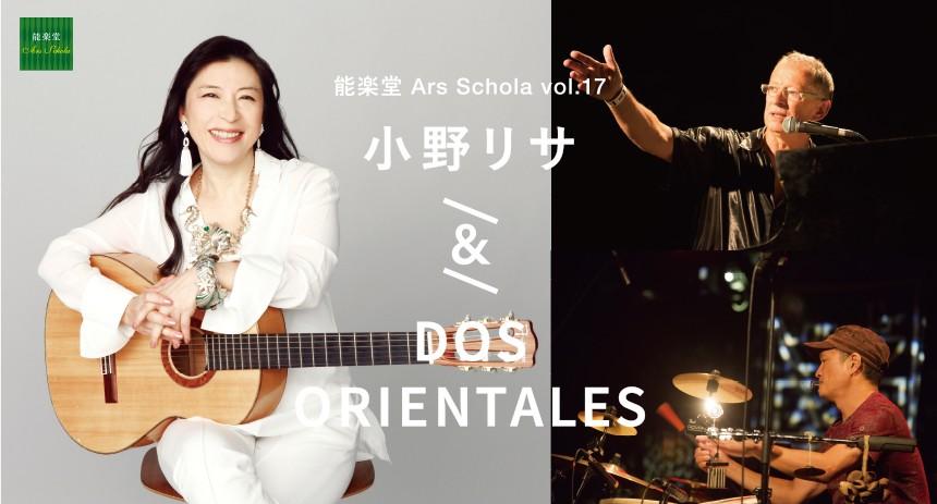能楽堂 Ars Schola vol.17 小野リサ & DOS ORIENTALES