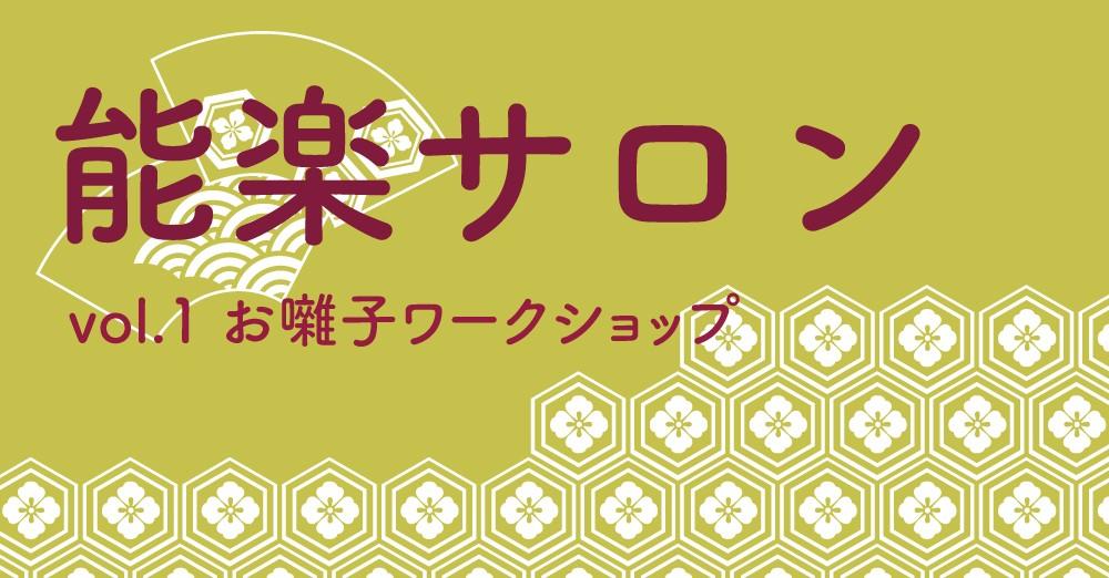 能楽サロンVol.1