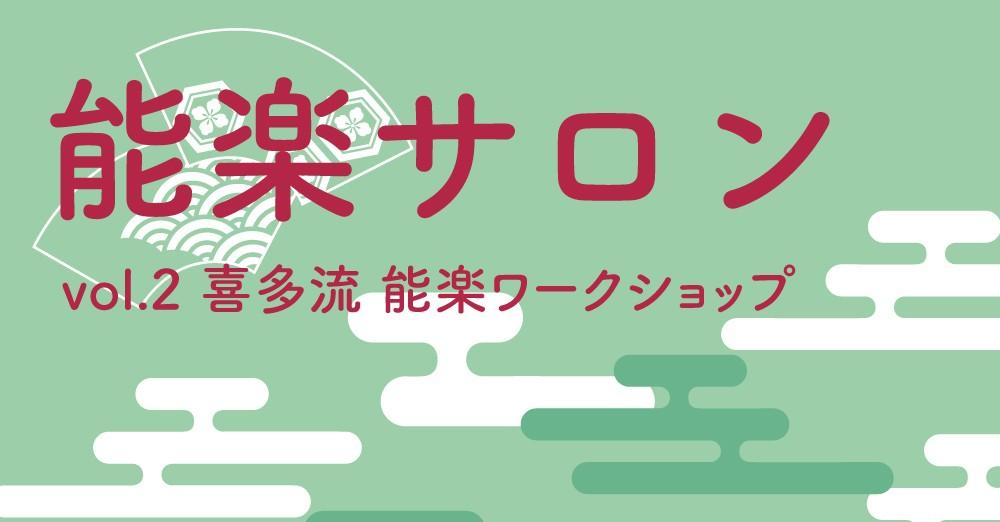 能楽サロンVol.2