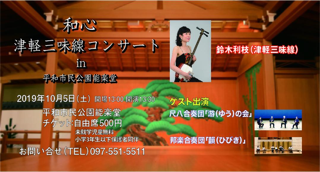 和心 津軽三味線コンサート in 平和市民公園能楽堂