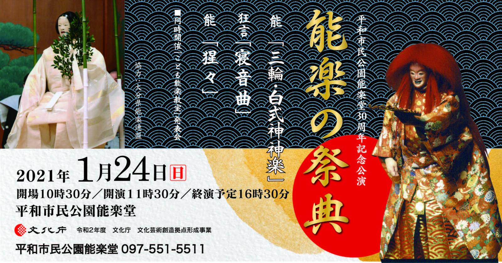 平和市民公園能楽堂30周年記念公演  能楽の祭典